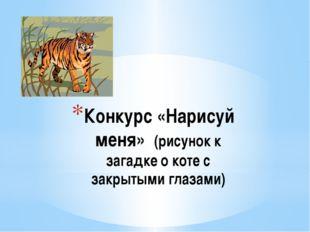 Конкурс «Нарисуй меня» (рисунок к загадке о коте с закрытыми глазами)