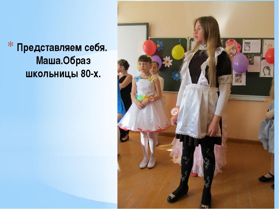 Представляем себя. Маша.Образ школьницы 80-х.