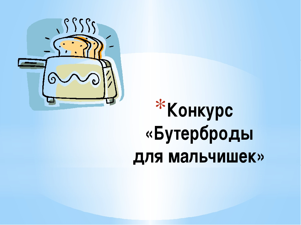 Конкурс «Бутерброды для мальчишек»