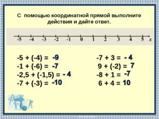 С помощью координатной прямой выполните действия и дайте ответ. -5 + (-4) =