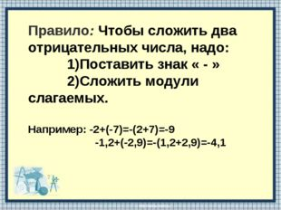 Правило: Чтобы сложить два отрицательных числа, надо: 1)Поставить знак « - »