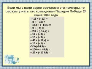 – 15 + (- 12) = – 8 + (- 10) = – 15,5 + (- 14,5) = – 9 + (- 9) = – 2,8 + (-