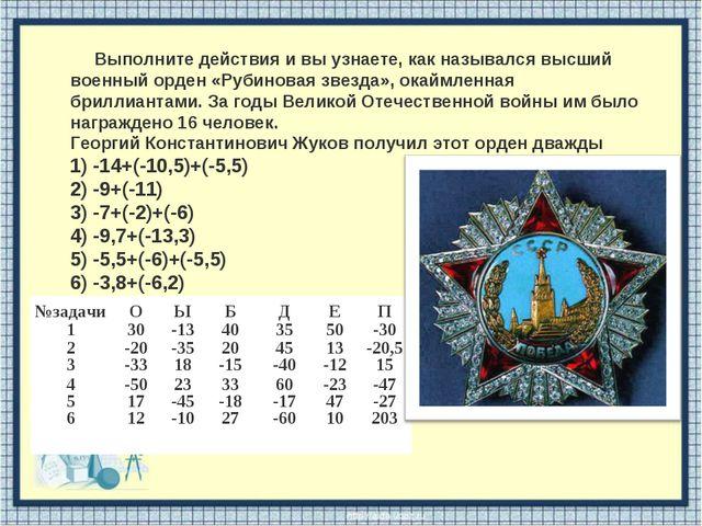 Выполните действия и вы узнаете, как назывался высший военный орден «Рубинов...