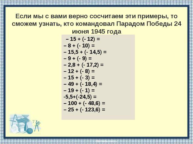 – 15 + (- 12) = – 8 + (- 10) = – 15,5 + (- 14,5) = – 9 + (- 9) = – 2,8 + (-...