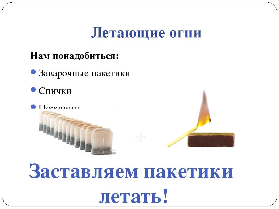 Летающие огни Нам понадобиться: Заварочные пакетики Спички Ножницы Заставляем...