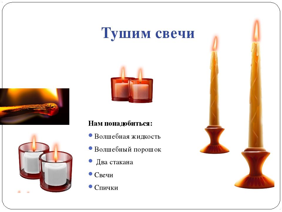 Тушим свечи Нам понадобиться: Волшебная жидкость Волшебный порошок Два стакан...