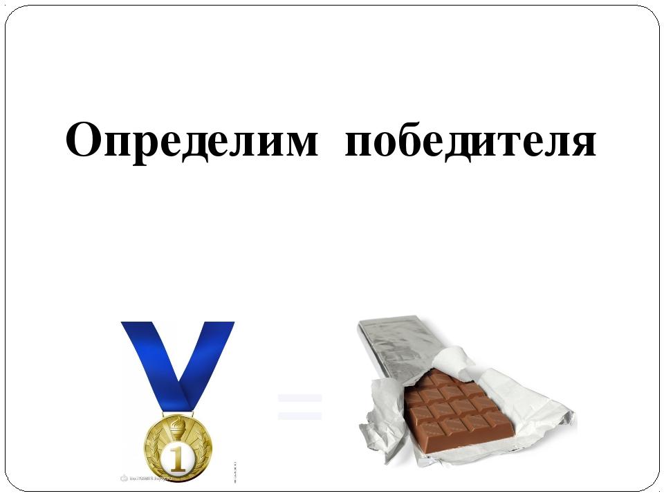 = Определим победителя