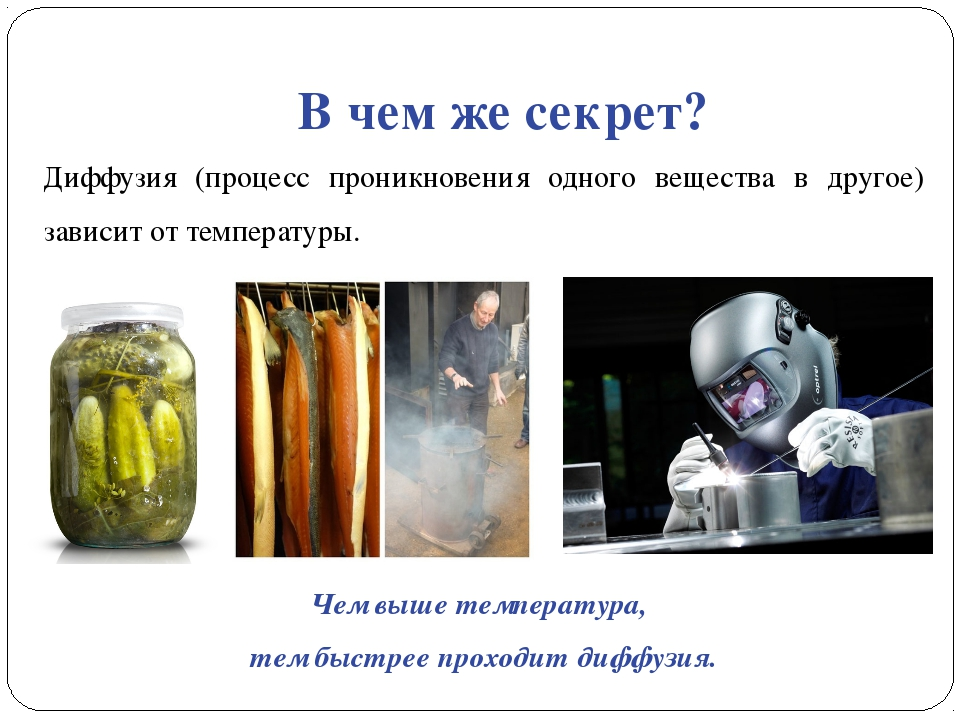 В чем же секрет? Диффузия (процесс проникновения одного вещества в другое) за...