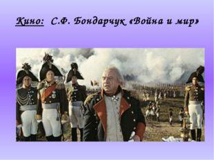 Кино: С.Ф. Бондарчук «Война и мир»