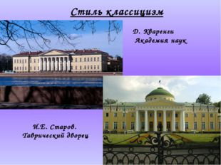 Стиль классицизм Д. Кваренги Академия наук И.Е. Старов. Таврический дворец