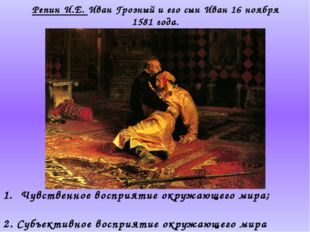 Репин И.Е. Иван Грозный и его сын Иван 16 ноября 1581 года. Чувственное воспр