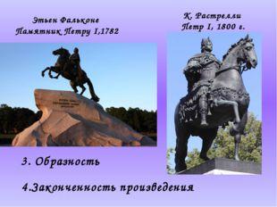 Этьен Фальконе Памятник Петру I,1782 К. Растрелли Петр I, 1800 г. 3. Образнос