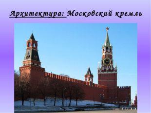 Архитектура: Московский кремль