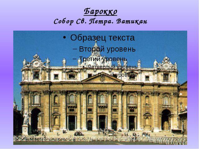 Барокко Собор Св. Петра. Ватикан