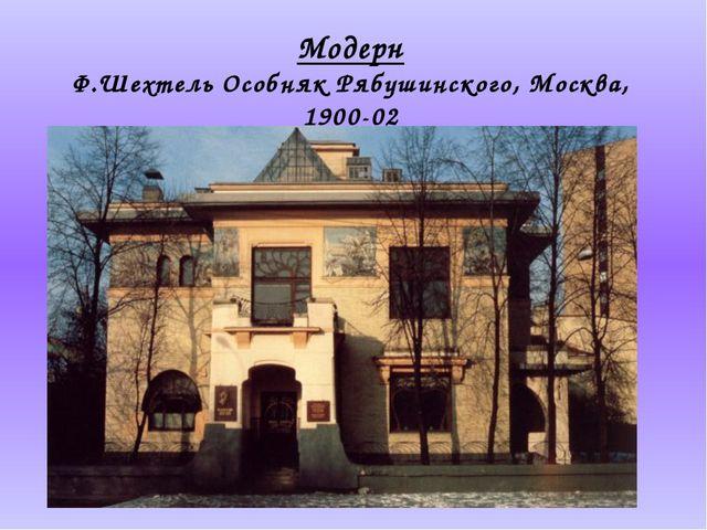 Модерн Ф.Шехтель Особняк Рябушинского, Москва, 1900-02