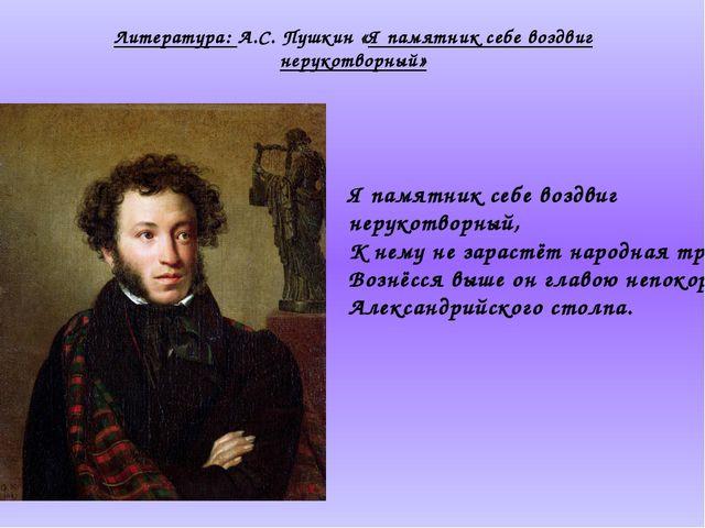 Литература: А.С. Пушкин «Я памятник себе воздвиг нерукотворный» Я памятник се...