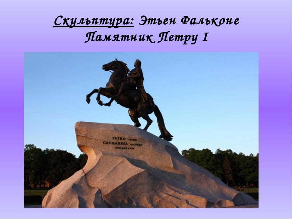 Скульптура: Этьен Фальконе Памятник Петру I
