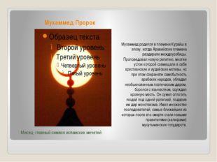 Мухаммед Пророк Мухаммед родился в племени Курайш в эпоху, когда Аравийские п