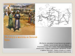 Ибн Баттута и монголы из Золотой Орды. Ибн Батутта- величайший путешественник