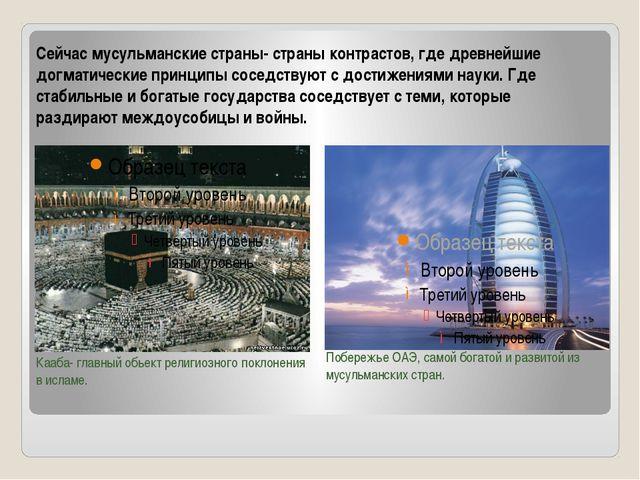 Сейчас мусульманские страны- страны контрастов, где древнейшие догматические...