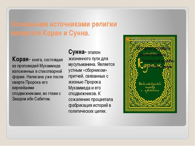 Основными источниками религии являются Коран и Сунна. Коран- книга, состоящая...