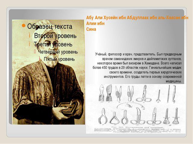 Абу Али Хусейн ибн Абдуллаах ибн аль-Хаасан ибн Алии ибн Сина Учёный, философ...