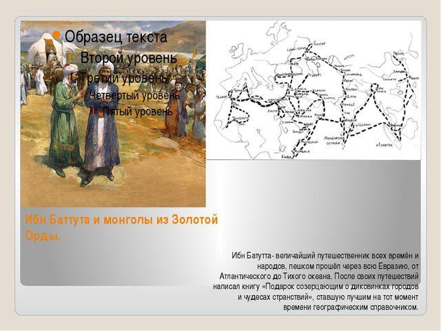 Ибн Баттута и монголы из Золотой Орды. Ибн Батутта- величайший путешественник...