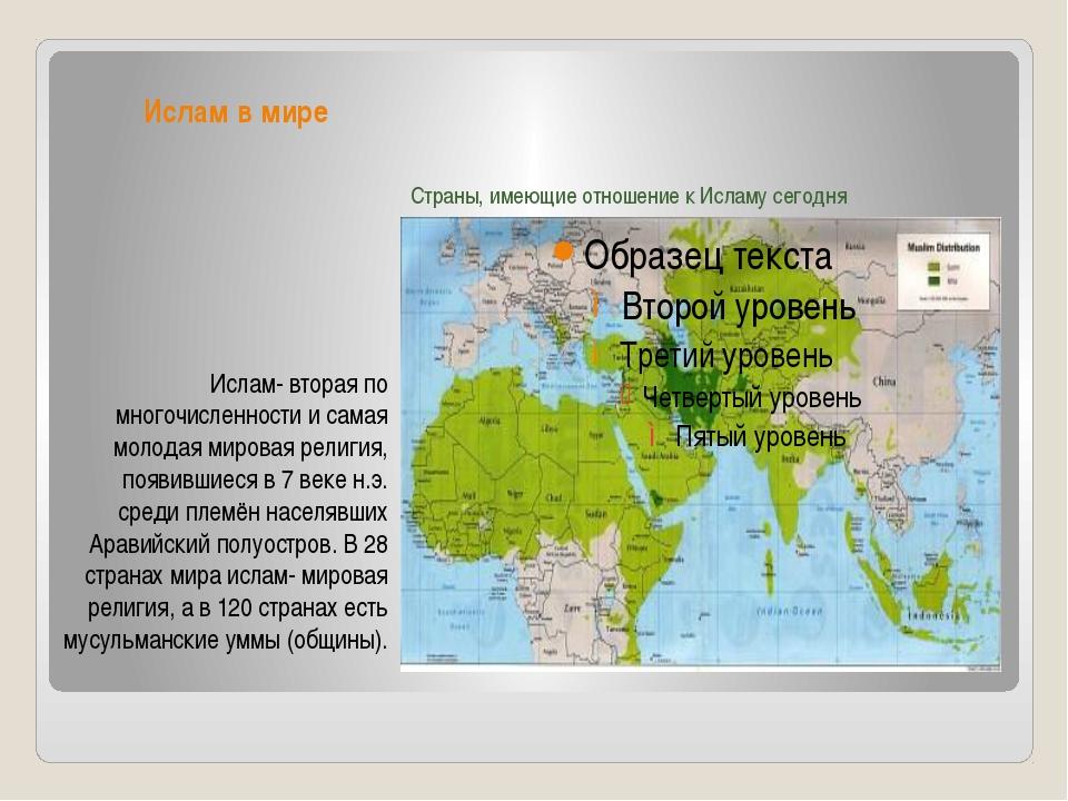 Ислам в мире Ислам- вторая по многочисленности и самая молодая мировая религи...