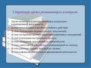 Структура урока развивающего контроля. 1)этап мотивации (самоопределения) к к