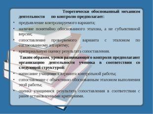 Теоретически обоснованный механизм деятельности по контролю предполагает: пр