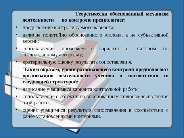 Теоретически обоснованный механизм деятельности по контролю предполагает: пр...