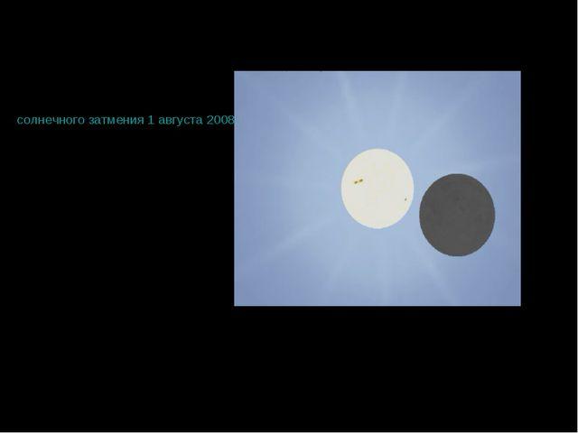 Модель иллюстрирует обстоятельства солнечного затмения 1 августа 2008 г. для...