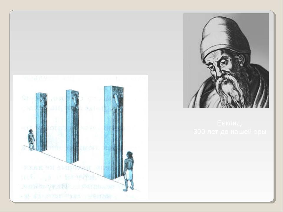 Евклид. 300 лет до нашей эры