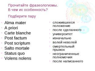 Прочитайте фразеологизмы. В чем их особенность? Подберите пару Alma mater A p