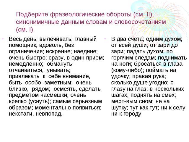 Подберите фразеологические обороты (см. II), синонимичные данным словам и сло...