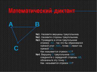 А В С Математический диктант №1. Назовите вершины треугольника. №2. Назовите
