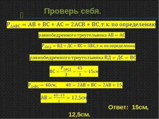 Проверь себя.  , . Ответ: 15см, 12,5см.