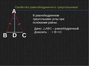 Свойство равнобедренного треугольника/ А В С D В равнобедренном треугольнике
