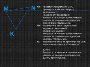 М N K №5. Начертите треугольник MNK. Проведите в нём биссектрису из вершины N