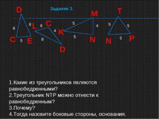 C D E L C D K M N T N P 1.Какие из треугольников являются равнобедренными? 2.