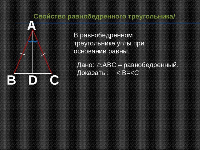 Свойство равнобедренного треугольника/ А В С D В равнобедренном треугольнике...