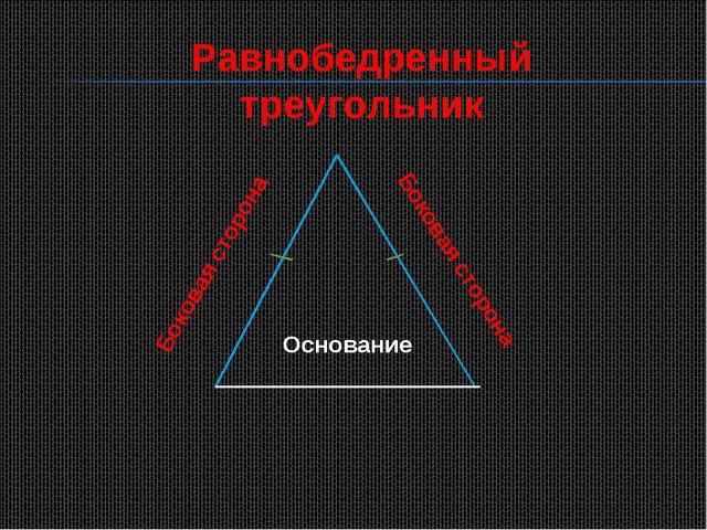 Боковая сторона Боковая сторона Основание Равнобедренный треугольник
