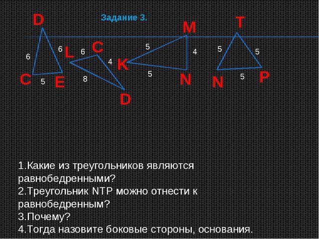 C D E L C D K M N T N P 1.Какие из треугольников являются равнобедренными? 2....
