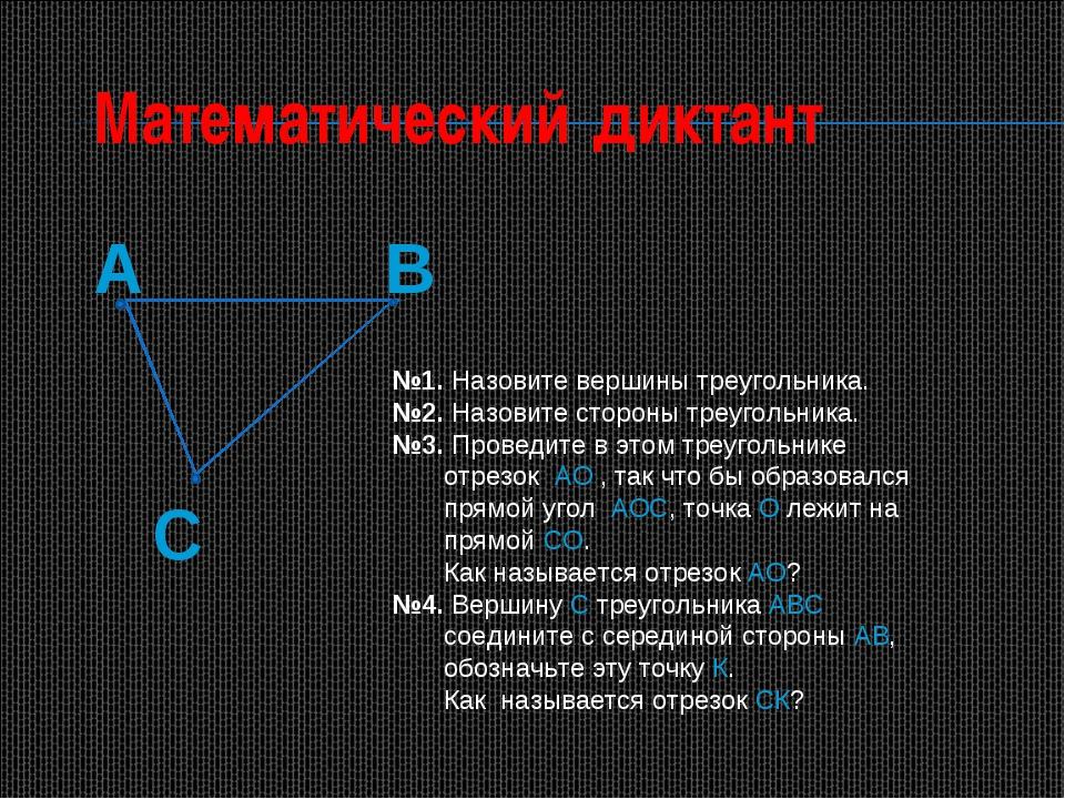 А В С Математический диктант №1. Назовите вершины треугольника. №2. Назовите...
