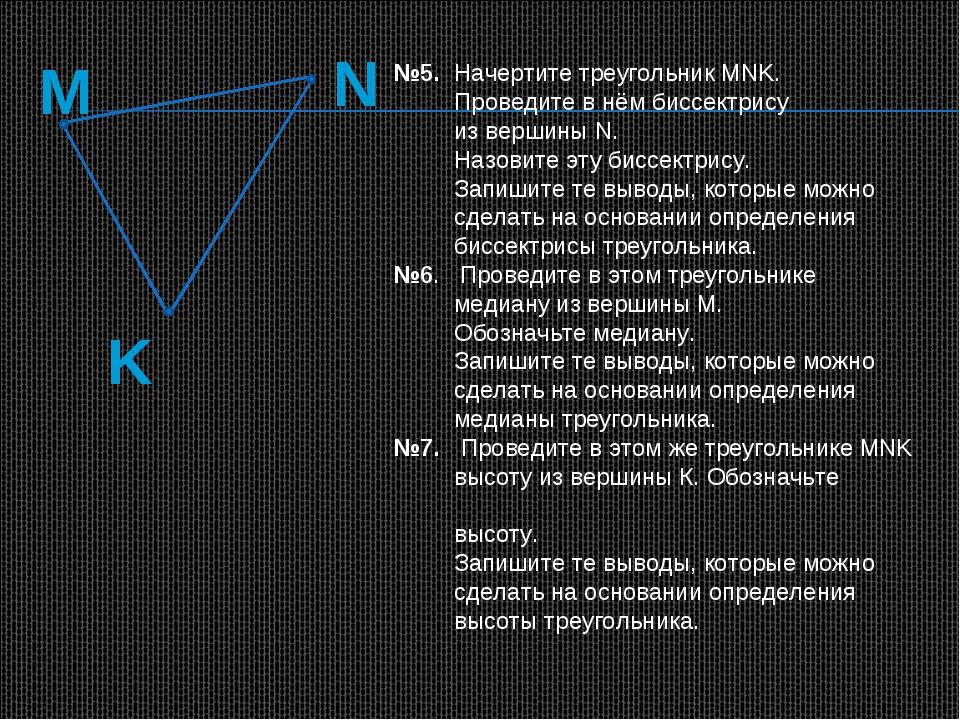 М N K №5. Начертите треугольник MNK. Проведите в нём биссектрису из вершины N...
