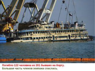 Погибло 122 человека из 201 бывших на борту. Большая часть членов экипажа спа