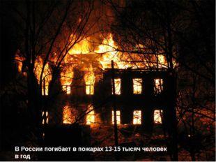 В России погибает в пожарах 13-15 тысяч человек в год