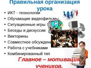 Правильная организация урока ИКТ - технологии Обучающие видеофильмы Ситуацион
