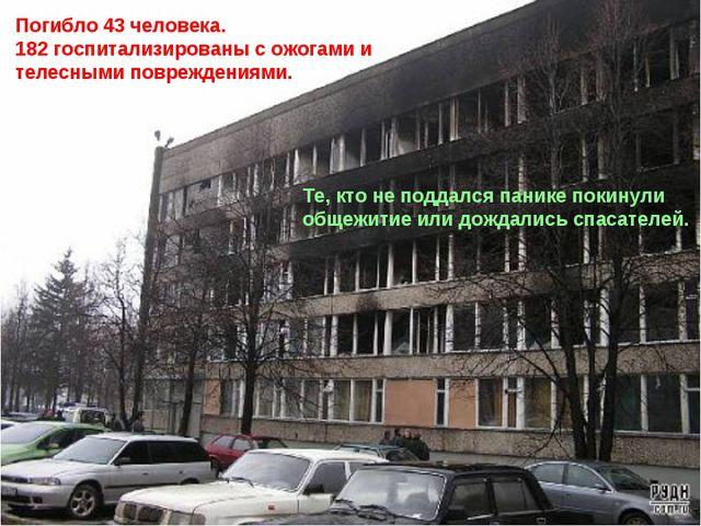 Погибло 43 человека. 182 госпитализированы с ожогами и телесными повреждениям...