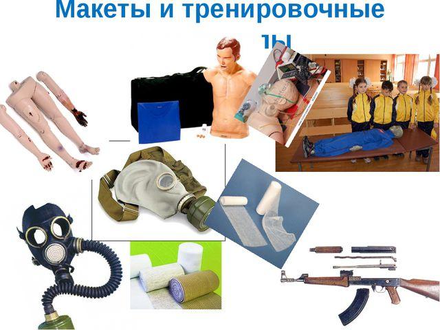 Макеты и тренировочные материалы